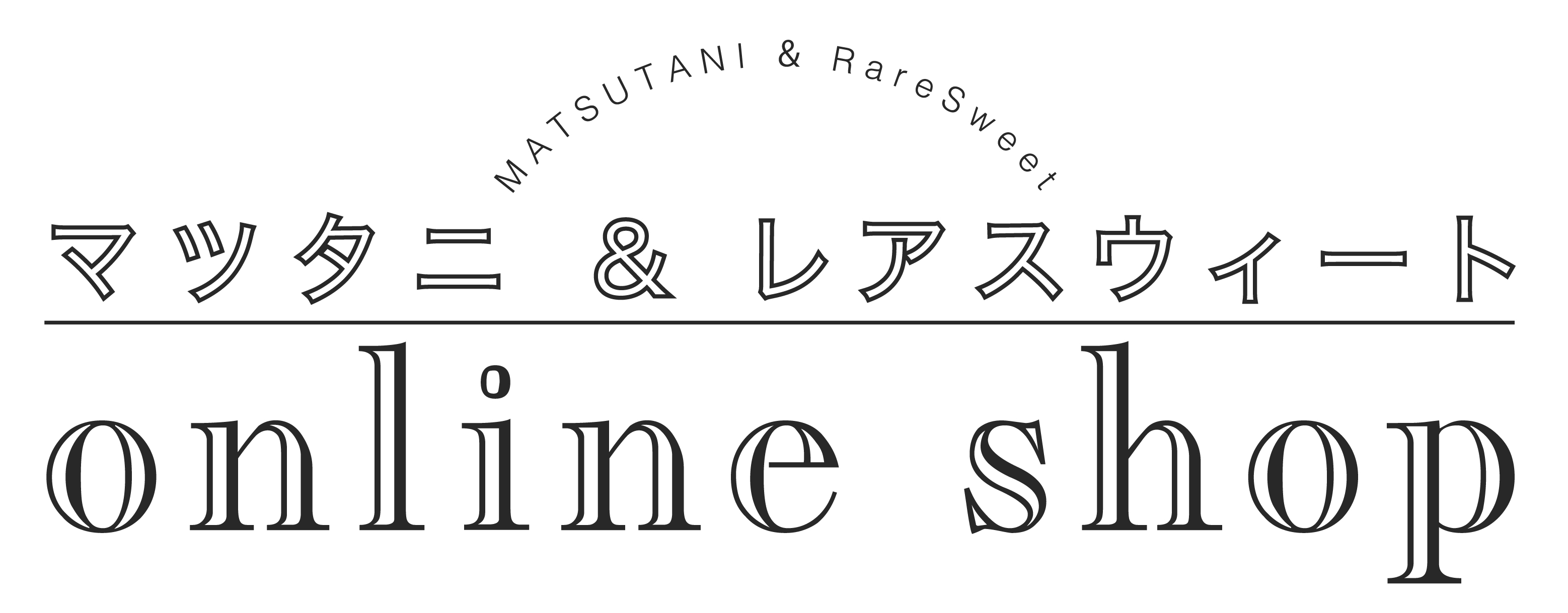 マツタニ&「レアスウィート online shop